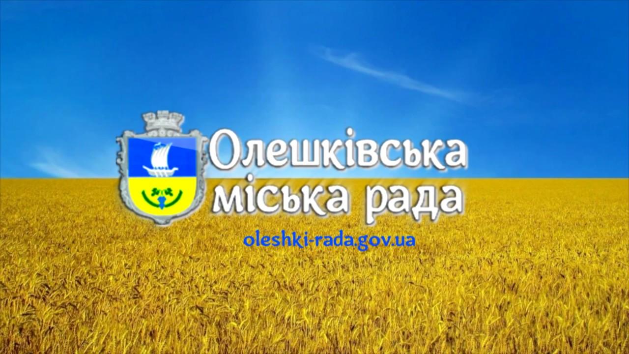 Молодіжному житловому будівництву у м. Олешки – бути!