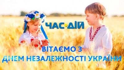 Щиро вітаємо Вас з величним святом – Днем Державного Прапора України та Днем Незалежності України!