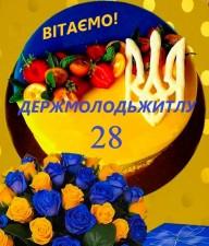 ДЕРЖМОЛОДЬЖИТЛУ 28 РОКІВ!!!